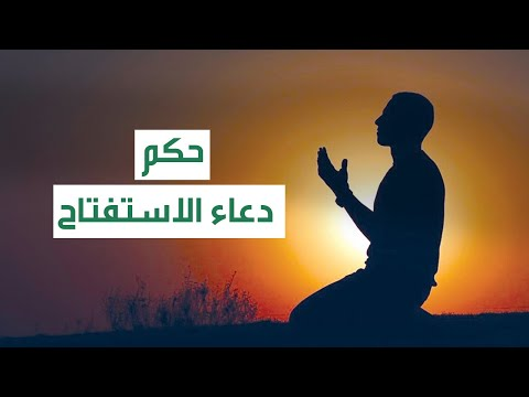 ما هو دعاء الاستفتاح وهل تصح الصلاة بدونه ؟