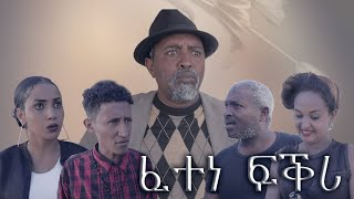 New Eritrean comedy ፈተነ ፍቕሪ BY DAWIT EYOB 2021