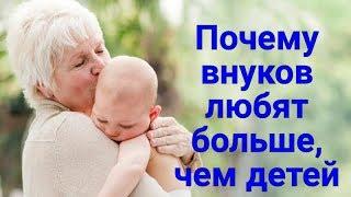 Почему внуков любят больше чем детей