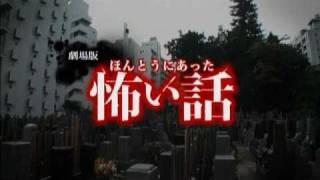 劇場版 ほんとうにあった怖い話3D 10月16日(土)最震!3Dレイト...