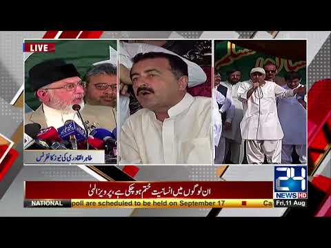 Dr. Tahir-ul-Qadri News Conference