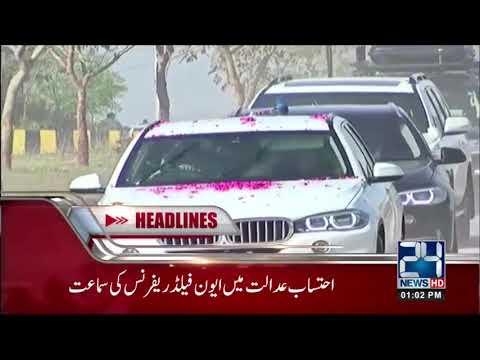 News Headlines  | 1:00 PM  | 17 April 2018 | 24 News HD