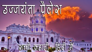 True Story of Ujjayanta Palace – Hindi