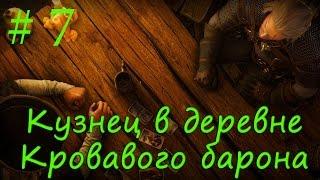 The Witcher 3 Гвинт #7  Кузнец в деревне кровавого барона
