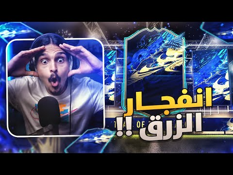 تفجيييير باكات الموسم يا معللللم 🔥  || FIFA21