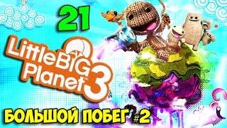 ч.21 LittleBigPlanet 3 - Большой побег - часть 2