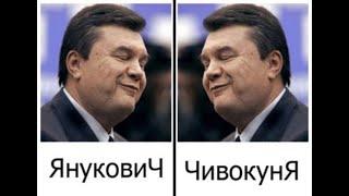 Янукович Приколы.Ляпы.Позор 2019