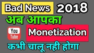 YOUTUBE NEW MONETIZATION RULE 2018-1000 SUBSCRIBER & 4000 WATCH TIME HOURS