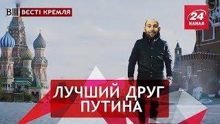 """""""Шпили-вили """" от Слепакова, Вести Кремля Сливки, Часть 1..."""