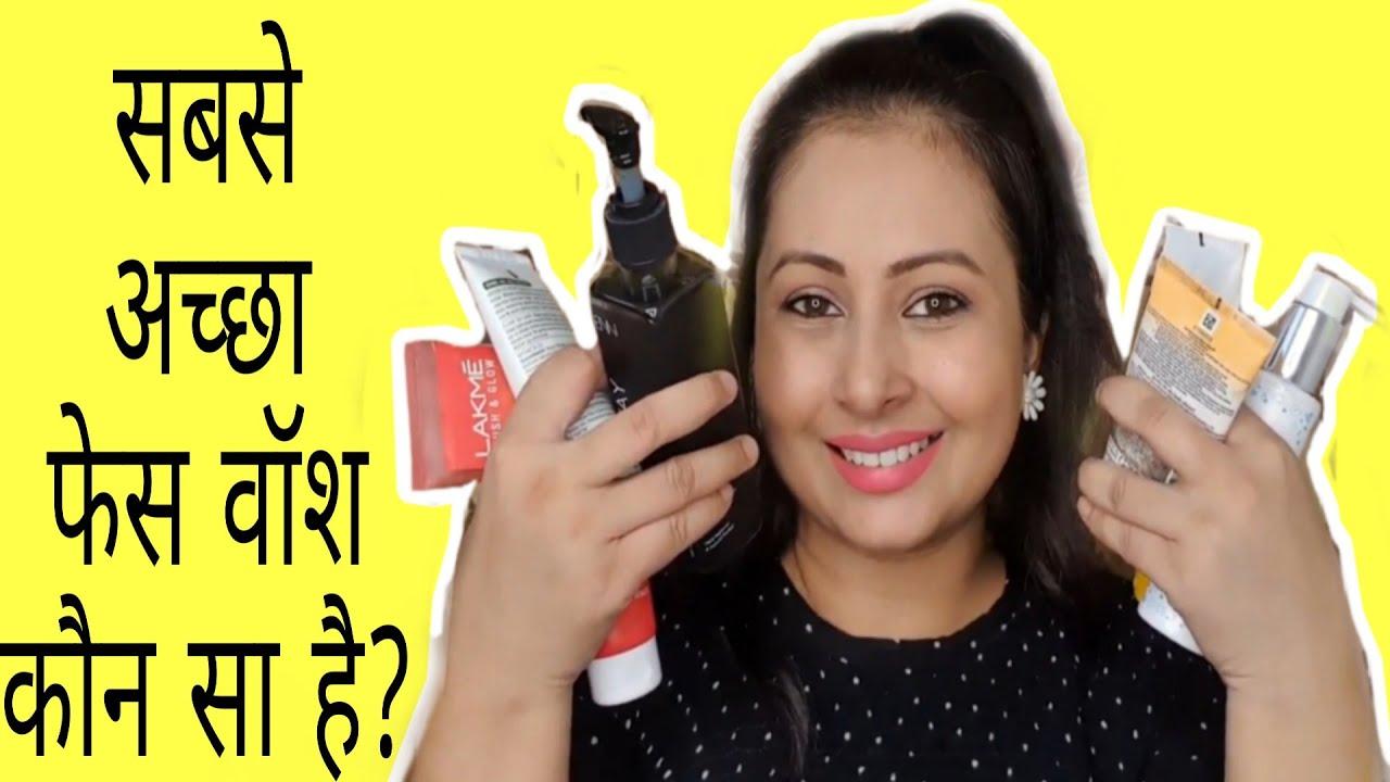सबसे अच्छा फेस वाश कौन सा है ? 8 face wash review | Dry /oily skin| Kaur Tips