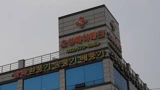 오성에어테크 빌딩 032-761-0577 송풍기 환풍기…