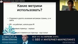 видео Виды продвижения в поисковых системах - ТОП10, по позициям, по лидам, на результат, по трафику