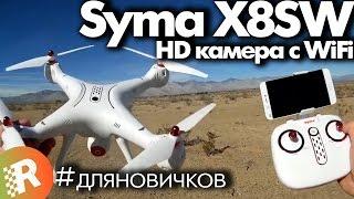 Syma X8SW обзор на русском Дрон с HD камерой и WiFi | RCFun