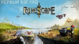 RuneScape - Первый взгляд