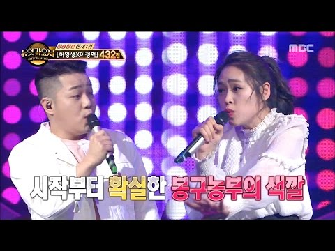 [Duet song festival] 듀엣가요제-Bong9 & Gwon Seeun, 'A birds flew over the cuckoo's nest' 20170407