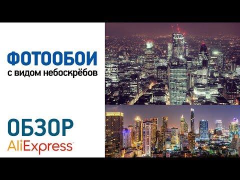 ФОТООБОИ С ВИДОМ НЕБОСКРЁБОВ с Алиэкспресс Обзор фотообои ночной город