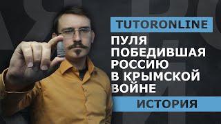 ИСТОРИЯ| Крымская война. Пуля, которая победила Россию