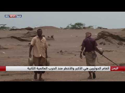 اليمن .. ألغام الحوثيين الأكبر والأخطر منذ الحرب العالمية الثانية  - نشر قبل 3 ساعة