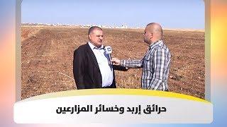حرائق إربد وخسائر المزارعين