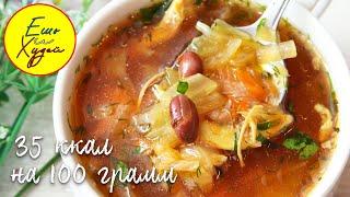 Ешь и Худей! Вкусный Суп к Обеду! Борщ с Красной Фасолью на Курином Бульоне. Рецепты ПП