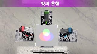중1과학 6단원 빛의 합성 AR(증강현실) 실험