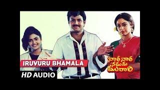 Iruvuru Bhamala Full Song || Nari Nari Naduma Murari || N. Balakrishna, Sobhana || Telugu Songs