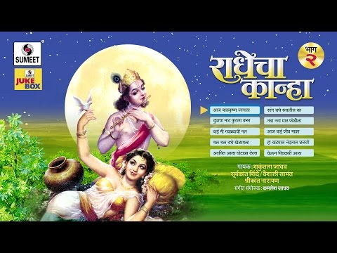 Radhecha Kanha | Part 2 | Jukebox | Gavlani | Sumeet Music