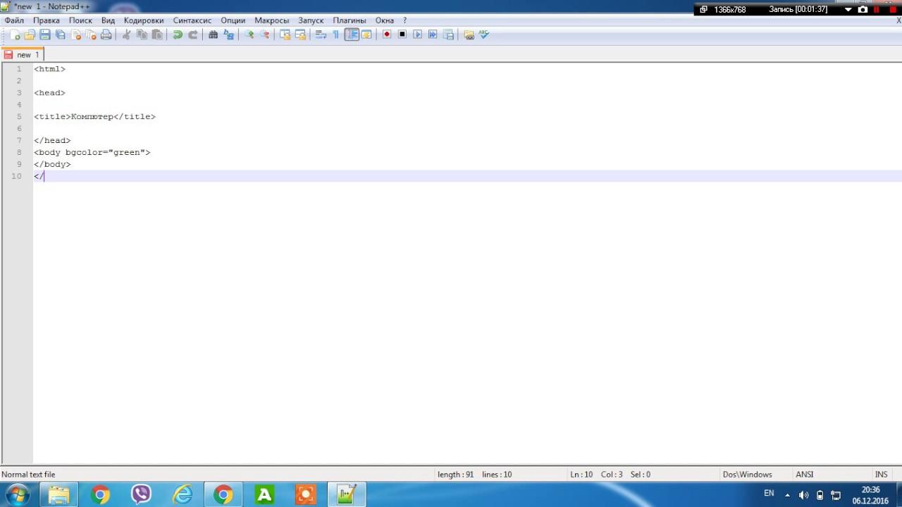 пошаговая инструкция создания сайта с нуля в notepad