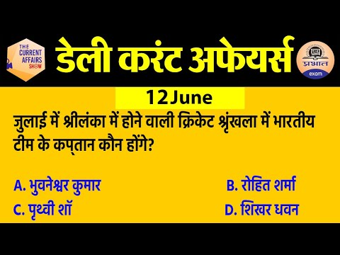 12  June Current Affairs in Hindi | Current Affairs Today | Daily Current Affairs Show | Exam