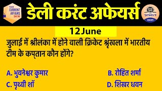 12  June Current Affairs in Hindi   Current Affairs Today   Daily Current Affairs Show   Exam