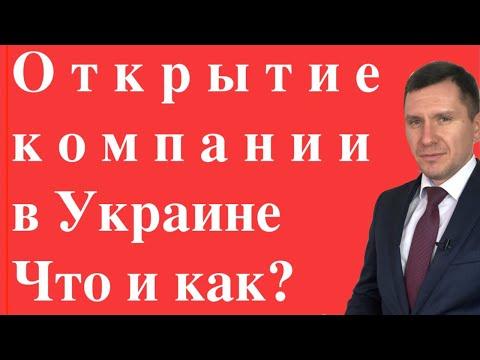 Открываем компанию в Украине  Что и как?
