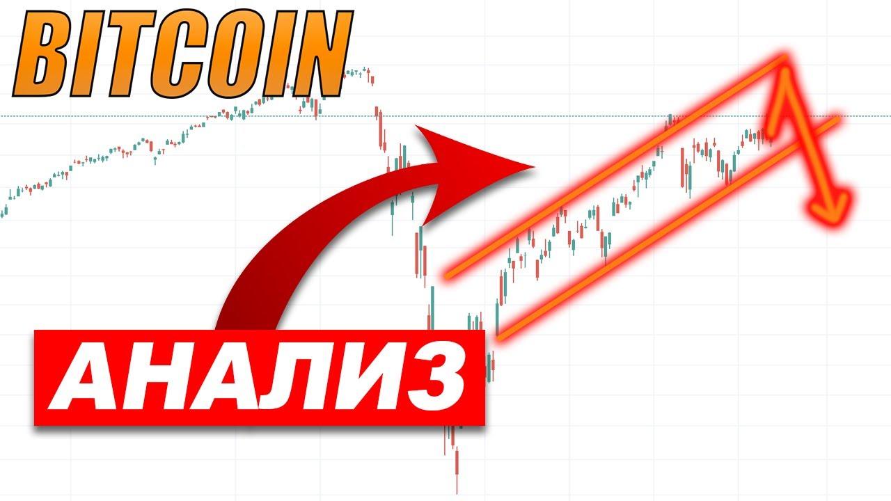 Криптовалюта Биткоин Прогноз - ОБВАЛ ЭТИМ ЛЕТОМ?!