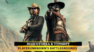 """🍳 ПОДГОТОВКА К ТУРНИРУ """"ХРОНИКИ ХИЩНЫХ ГОРОДОВ"""" 🔫 PUBG - PlayerUnknown's Battleground"""