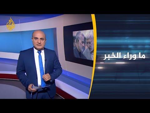 ما وراء الخبر.. مأزق العراق وجيرانه بعد التصعيد الإيراني الأميركي الأخير  - نشر قبل 3 ساعة