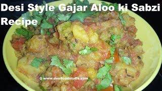 Desi Style Gajar Aloo ki Sabzi Recipe in Just 5 minutes | Quick and Easy Recipe | Desi Food Stuffs |