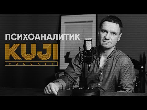 Михаил Страхов: что такое психоанализ? (KuJi Podcast 60)
