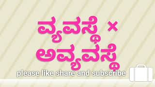 Download Video Opposite words in kannada useful of FDA,SDA more complicated exams repetad MP3 3GP MP4