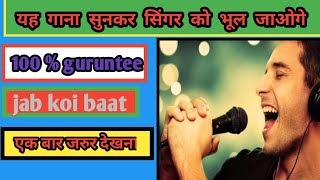 jab koi baat bigad Jaye full song 1.technical guruji 2.technical dost 3.BB ki vines 4.sharma Ji technical jab koi baat bigad lyrics. jab koi baat bigad jaye sagar ...