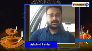 Desh Videsh Tv - Diwali Massage | Ashutosh Panday Bank Officer
