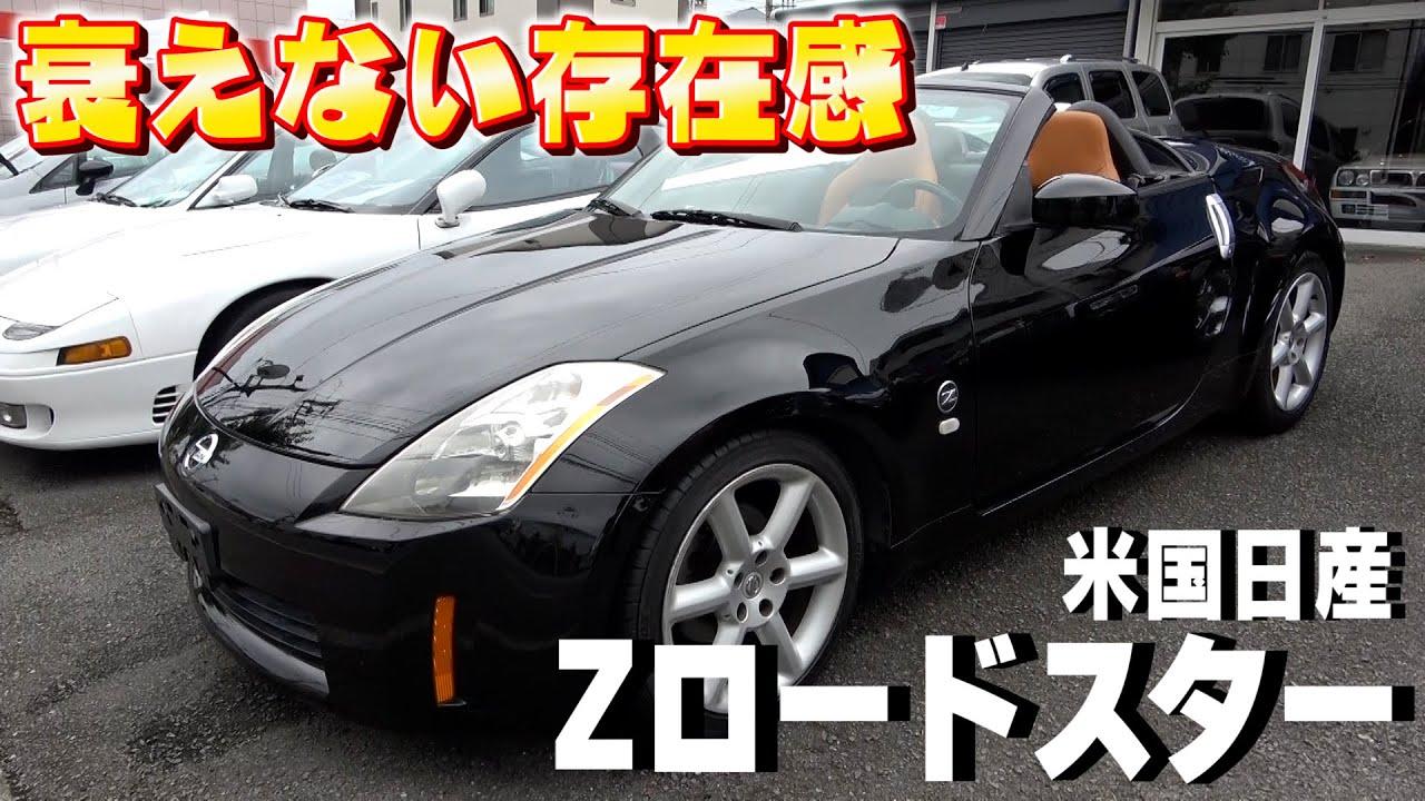 【Zロードスター】間も無く発売!新型Z!その前に過去のZを振り返りましょう!
