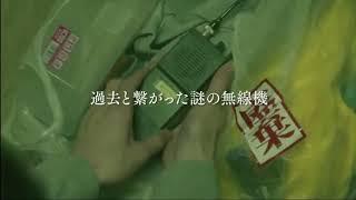 180328 日文版《Signal》完整版預告