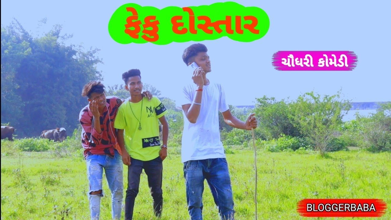ફેકું દોસ્તાર-Chaudhari comedy || Bloggerbaba || Bloggerbaba Chaudhari comedy-Feku Dostar