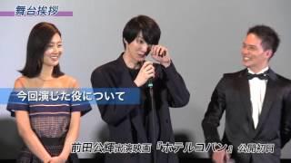 前田公輝出演映画「ホテルコパン」の初日舞台挨拶が行われました! 2016...