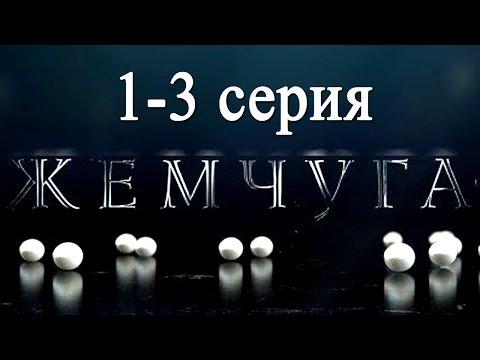 жемчуга-фильм смотреть бесплатно