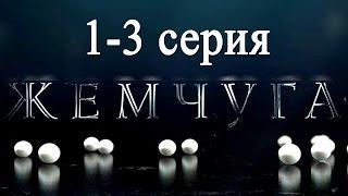 Жемчуга 1,2,3 серия - Русские мелодрамы 2016 - Краткое содержание - Наше кино