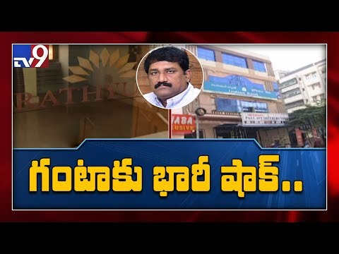 Bank to hold auction of properties belonging to TDP MLA Ganta Srinivasa Rao - TV9