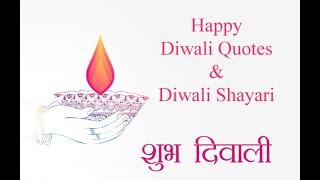 Happy Diwali Shayari & Quotes, Beautiful Lines for Deepavali Wishes