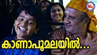 കാണാപ്പൂമലയിൽ  | Kana Poomalayil | Ayyappa Devotional Songs | Hindu Devotional Songs Malayalam
