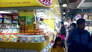 旗津観光市場散策 高雄 台湾の旅 thumbnail
