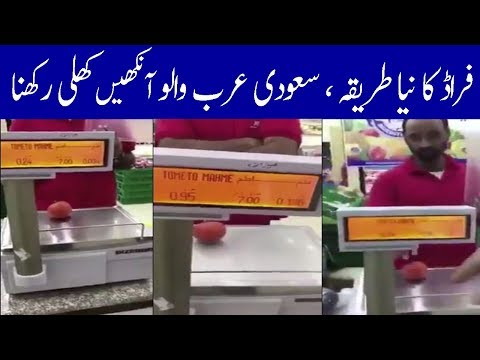 Shopping in Saudi Arabia | New item in market | 17-7-2018